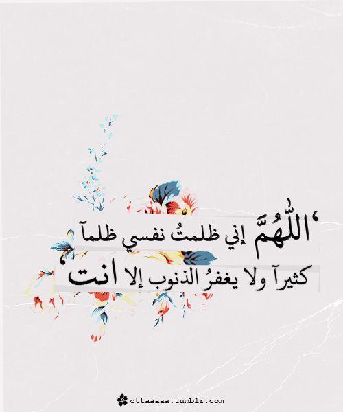 Image result for للّهم لا تتوفّنا إلّا و أنت راض عنّا يا أرحم الرّاحمين