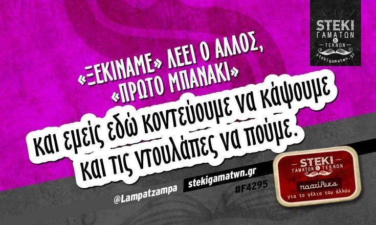 «Ξεκινάμε» λέει ο άλλος @Lampatzampa - http://stekigamatwn.gr/f4295/