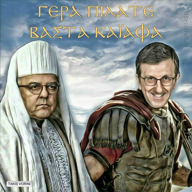 Καθυστέρηση της αξιολόγησης σημαίνει: Έξοδος από τη Ρωμαϊκή αυτοκρατορία.!   Δημοσκόπηση ΠΑΜΑΚ: Κυριάκος Μητσοτάκης 62% - Βαραββάς 28% -...