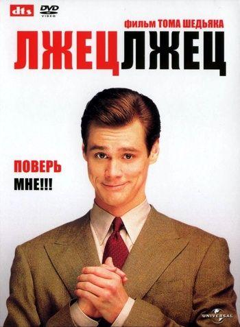 Лжец, лжец (Liar Liar) 1997 смотреть онлайн