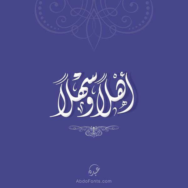 Abdo Fonts شعار اسم أهلا وسهلا الخط الديواني Abdo Fonts Business Cards Creative Good Morning Arabic Graphic Design