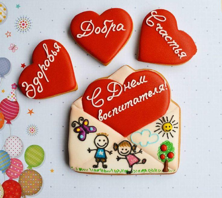 Набор ко Дню дошкольного работника, цена 440 р., вся коллекция здесь➡➡#пряникикемероводеньвоспитателя#пряникикемерово#кемерово #decoratedcookies #royalicing #kemerovocity#kemerovo #пряники #пряникидлялюбимых #шерегеш #алтай #кемерово #королевскаяглазурь #имбирныепряники #пряникиназаказ #пряникиназаказкемерово#кузбасс#алтай#кемеровскийрайон…