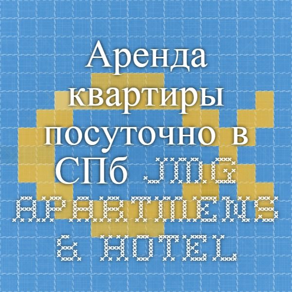 Аренда квартиры посуточно в СПб - JMG Apartmens & Hotel