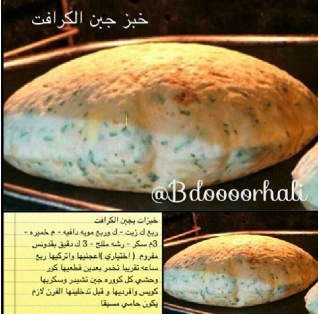 خبز بالجبن