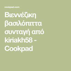 Βιεννέζικη βασιλόπιττα συνταγή από kiriakh58 - Cookpad