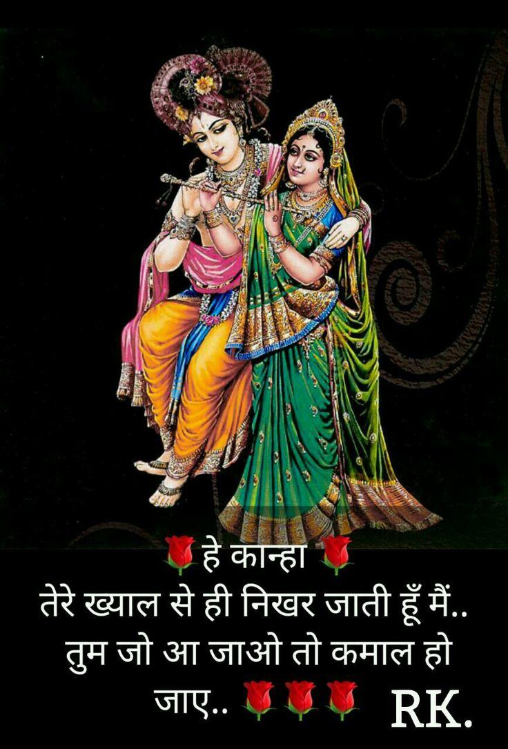 krishna radha relationship trust