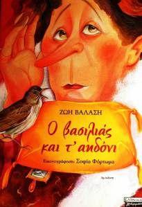 o-basilias-kai-t-andoni-καλοκαιρινη παρασταση