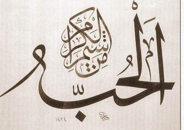 الحب من شيم الكرام