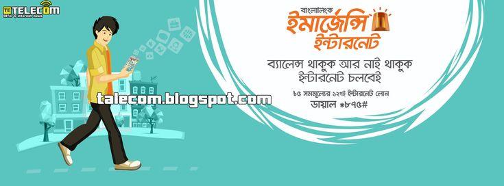 "Banglalink ""Emergency internet"" Loan || Banglalink Internet"