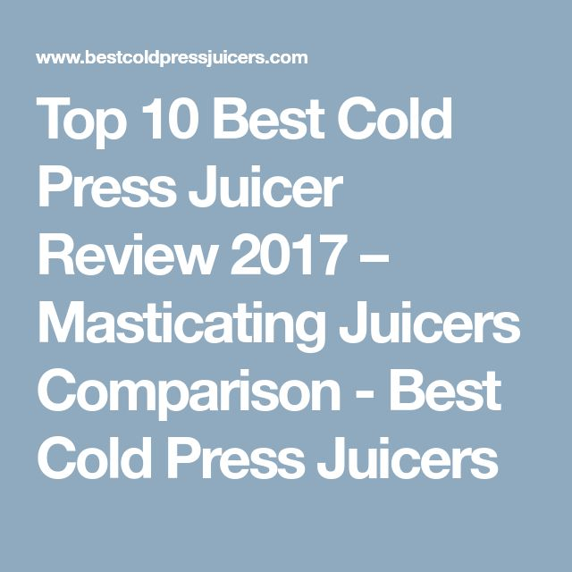 Top 10 Best Cold Press Juicer Review 2017 – Masticating Juicers Comparison - Best Cold Press Juicers
