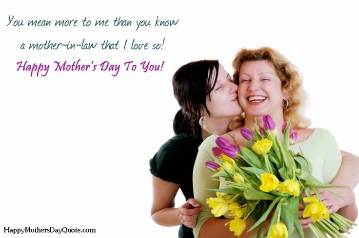 Mothers Day Quotes For Mother-In-Law from Daughter-In-Law Mother-In-Law Quotes: Mother-In-Law is also like a our mother. So we are representing some of best Quotations about Mother-in-law or Husband's Mother. Select and share best Mother-in-law quotes from Daughter-In-Law, Happy Mothers Day Wishes for Mother-in-law. Happy Mothers Day Quotes For Mother-In-Law From Daughter-in-Law 1) The mother-in-law is the ...