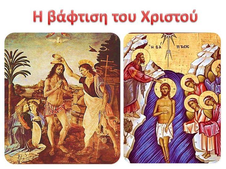 Δραστηριότητες, παιδαγωγικό και εποπτικό υλικό για το Νηπιαγωγείο: Τα Θεοφάνεια στο Νηπιαγωγείο: Η βάφτιση του Χριστού