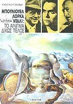 Το γεγονός ότι τα 3 διασημότερα ονόματα της Ισπανίας του 20ού αι. υπήρξαν στενοί φίλοι και το έργο τους σημαδεύτηκε από τα αισθήματα στοργής, ανταγωνισμού αλλά και απροκάλυπτης εχθρότητας, που έτρεφαν ο ένας για τον άλλον, είναι σχεδόν μοναδικό στην Ισπανική αλλά και την παγκόσμια ιστορία. Η σημασία της σχέσης που αναπτύχθηκε με τη συμβίωση για χρόνια σ