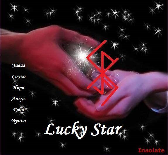"""Став для удачи """"Lucky Star"""" Автор: Insolate"""