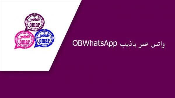 تحميل واتساب عمر باذيب ضد الحظر الوردي و العنابي و الازرق Android Apps Omar Whatsapp Gold