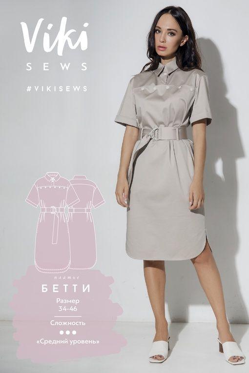 Сшить красивое платье фасоны купить краску для ткани и кожи