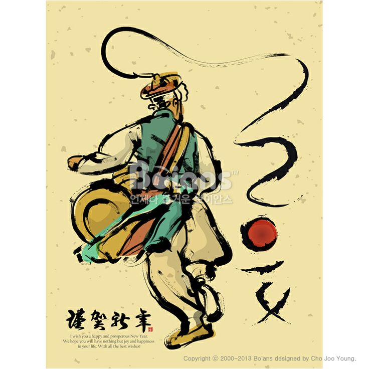 한국의 전통 춤 사물놀이 캘리그라피 연하장. 신년 카드 디자인 시리즈 (CARD010143) Korean traditional dance samulnori calligraphy greeting cards. New Year Card Design Series. Copyrightⓒ2000-2013 Boians.com designed by Cho Joo Young.