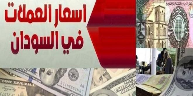 أسعار العملات الاجنبية مقابل الجنيه السوداني اليوم 5 يوليو 2020م Convenience Store Products