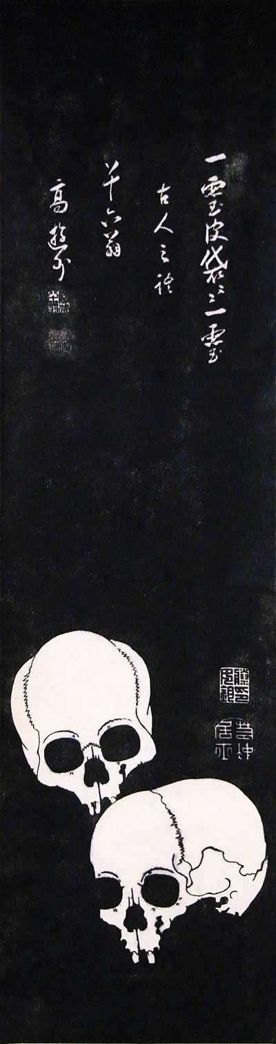 髑髏図(伊藤若冲 画)の拡大画像