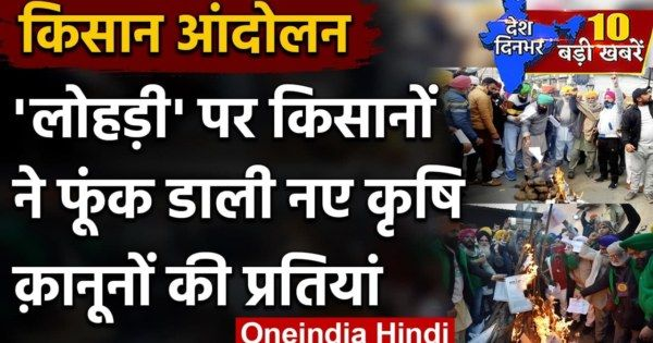 Breaking News India Farmer Protest Farm Laws क Copy जल कर क स न न मन ई Lohri वनइ ड य ह द One India Hindi In 2021 Pakistan News News India Latest Indian News
