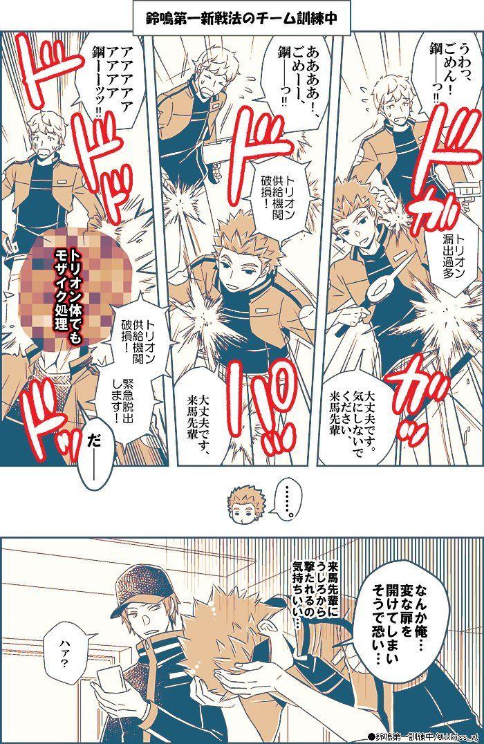 エロ ワールド 漫画 トリガー