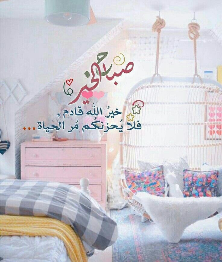 Pin By M M On الصباح والمساء Morning Greeting Beautiful Morning Good Morning Images
