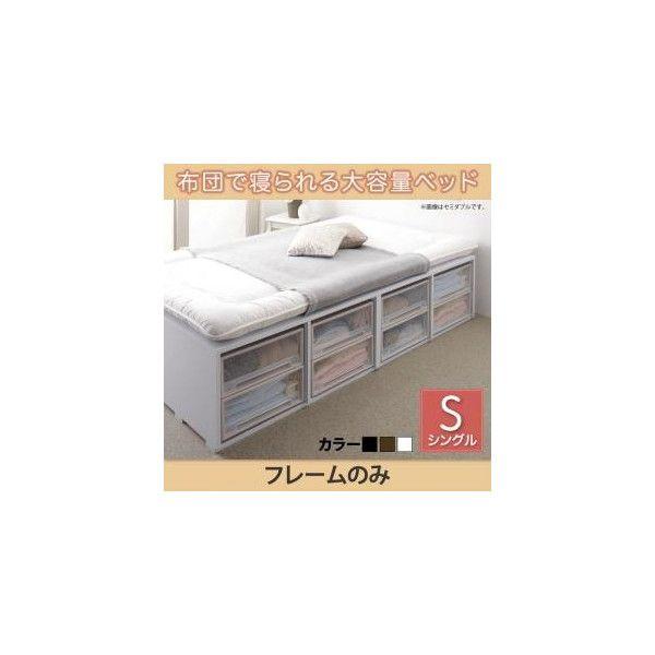 布団で寝られる大容量収納ベッド ベッドフレームのみ 引き出しなし シングル shopfamous