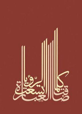 "Mouneer Al-Shaarani calligraphy - "" As the vision gets wider, the words get shorter ""- Al Naffary  كلما اتسعت الرؤيا ضاقت العبارة - النفرى"