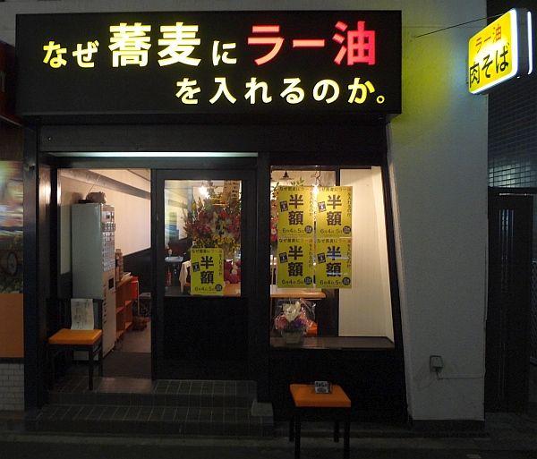 【東京・池袋】「なぜ蕎麦にラー油を入れるのか。」明治通り沿いに新店舗オープン 6月5日は肉そば、鶏そばが半額!