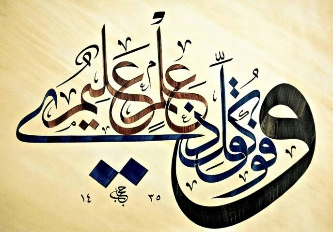 906 Best Images About Hat Calligraphy Art On Pinterest