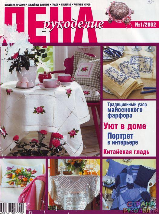 ЛЕНА рукоделие 2002-01 - Лена рукоделие - Журналы по рукоделию - Страна…