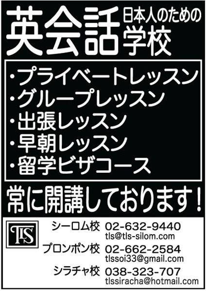 ビジネスマンの方に最適な早朝・夜・土日レッスンのタイ語学校TLSの広告
