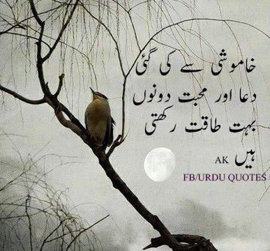 خاموش محبت و دعا.....