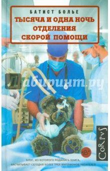 Батист Болье - Тысяча и одна ночь отделения скорой помощи обложка книги