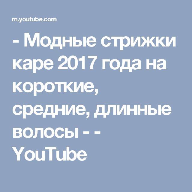 - Модные стрижки каре 2017 года на короткие, средние, длинные волосы - - YouTube