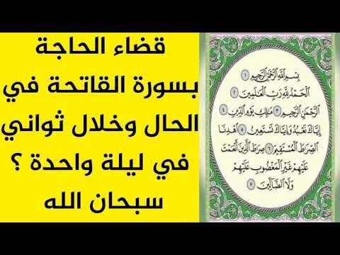 قضاء الحاجة بسورة الفاتحة في الحال وخلال ثواني في ليلة واحدة مجربة وصحيحة 100 بدون أدنى شك Youtu Islamic Phrases Islamic Quotes Quran Islam Marriage