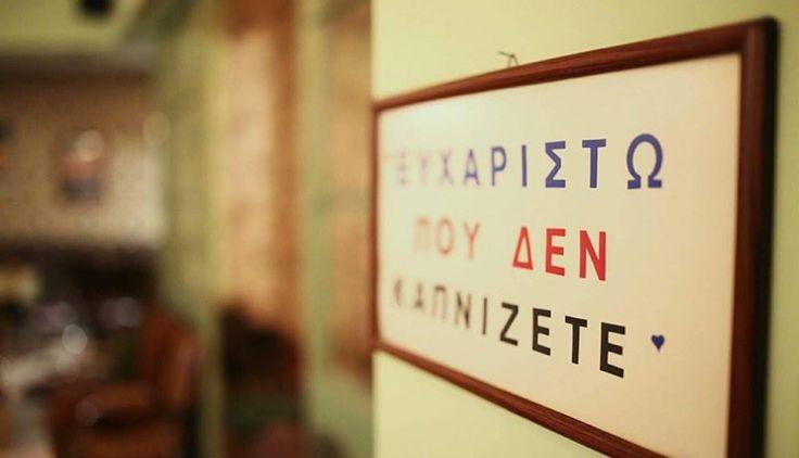 Τα νέα άκαπνα στέκια που αγαπήσαμε στην Θεσσαλονίκη! | Parallaxi Magazine