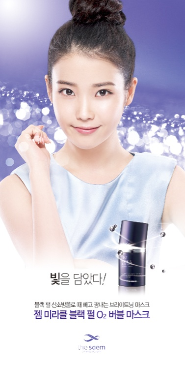 #IU with The Saem. Gem Miracle Black Pearl O2 Bubble Mask