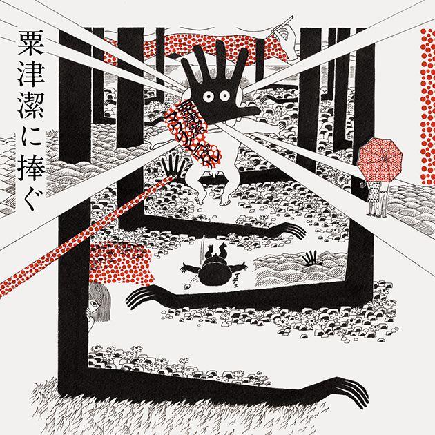 21st Century Museum of Contemporary Art, Kanazawa.   Art Running Wild: AWAZU Kiyoshi and Performance