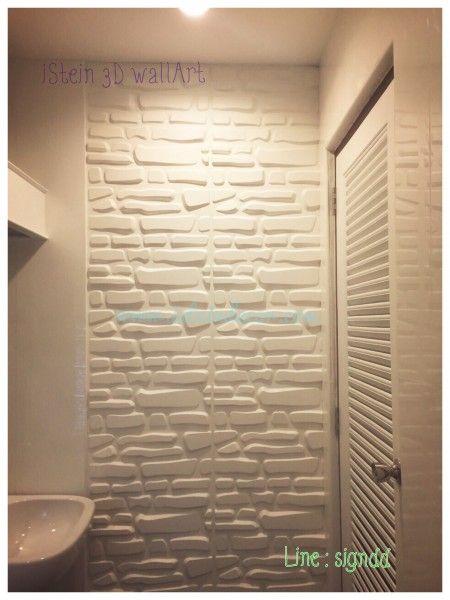 ติดตั้งในห้องน้ำก็ได้นะคะ  ผนังสามมิติสวยๆ สั่งซื้อและติดตั้งได้ที่ line : signdd ค่าาาา