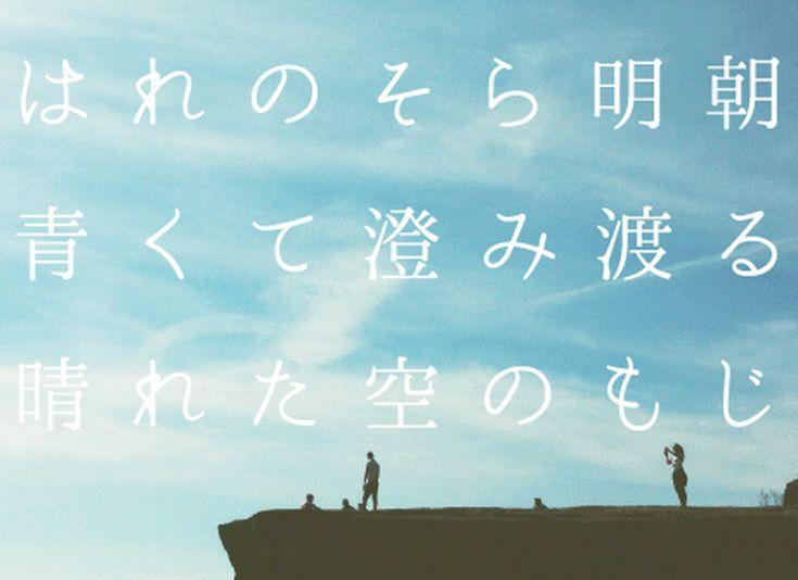 文字のつなぎ部分が滑らかな、美しくすっきりとした角丸の明朝体です。「少しの墨だまりと、オールド系明朝体のエッセンスを含んだ日本語フォント」だそうです。ほどよく細めで女性らしさや上品さを思わせるフォントです。 見本画像のように文字間をあけて使うと、フォントが持つよさが際立ちおすすめです。