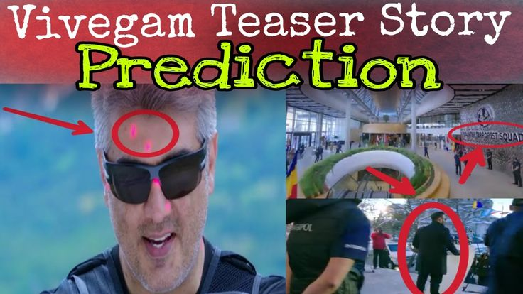 Actor Ajith Vivegam Movie Teaser Story Prediction | Siva | Anirudh | Tamil cinema newsWelcome to Tamil Movie Mantra In this video to show Actor Ajith Vivegam Movie Teaser Story Prediction | Siva | Anirudh | Tamil cinema news Vivegam tea... Check more at http://tamil.swengen.com/actor-ajith-vivegam-movie-teaser-story-prediction-siva-anirudh-tamil-cinema-news/