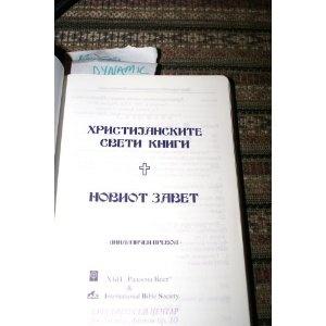Macedonian New Testament Dynamic Translation with Commentary / Noviot Zavet    $39.99