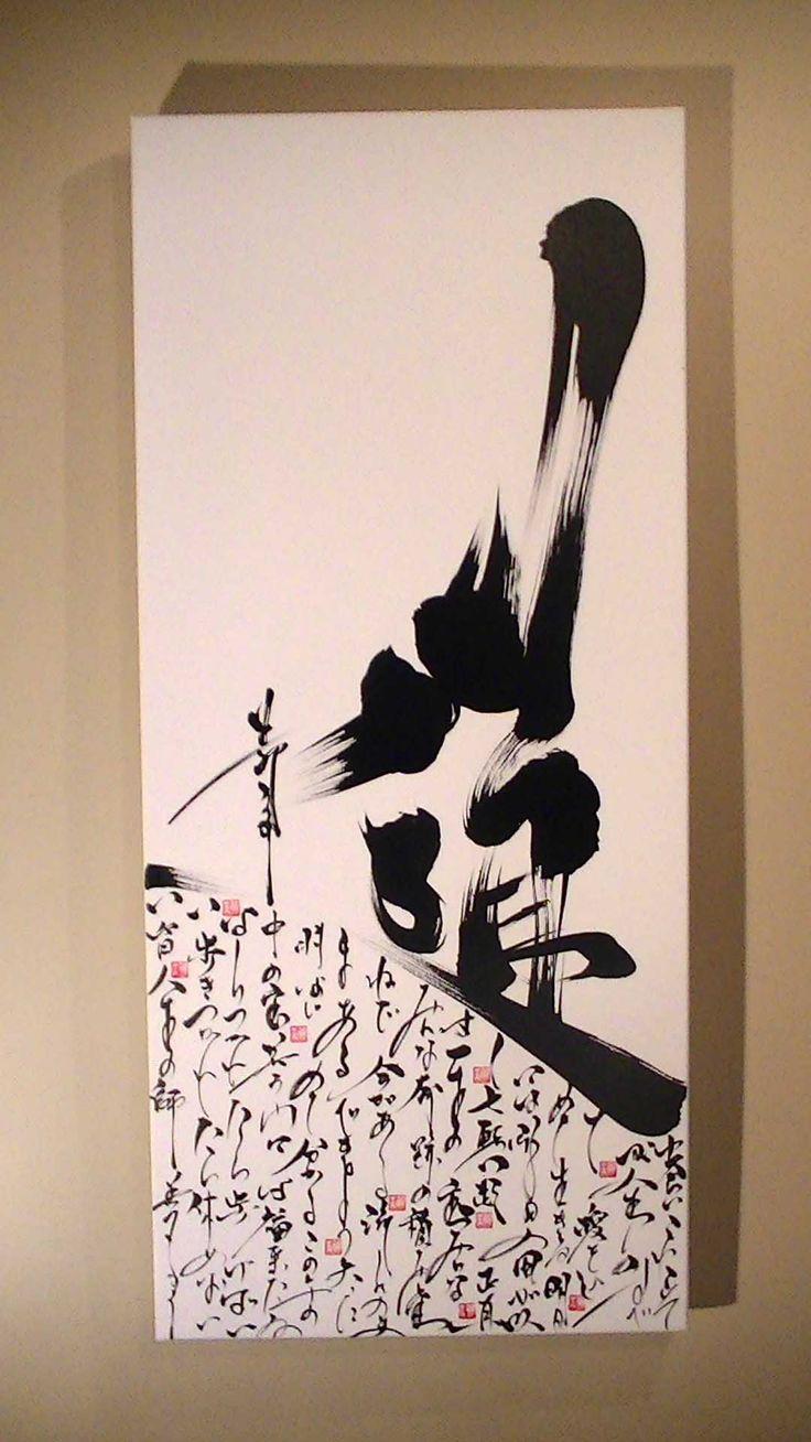Shodo calligraphy artwork Michi kanji character with old japanese saying by Miho Araki melbourne Australia
