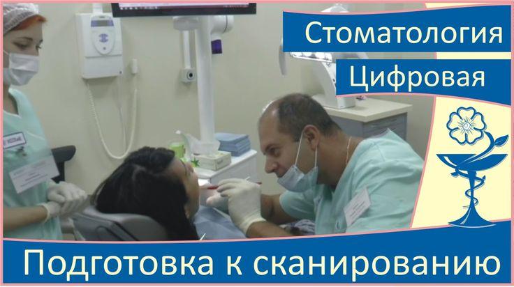 Цифровая стоматология. Восстановление зуба. Часть 1
