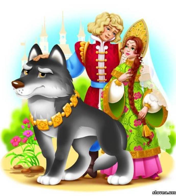 Как, иван царевич и серый волк сказка в картинках