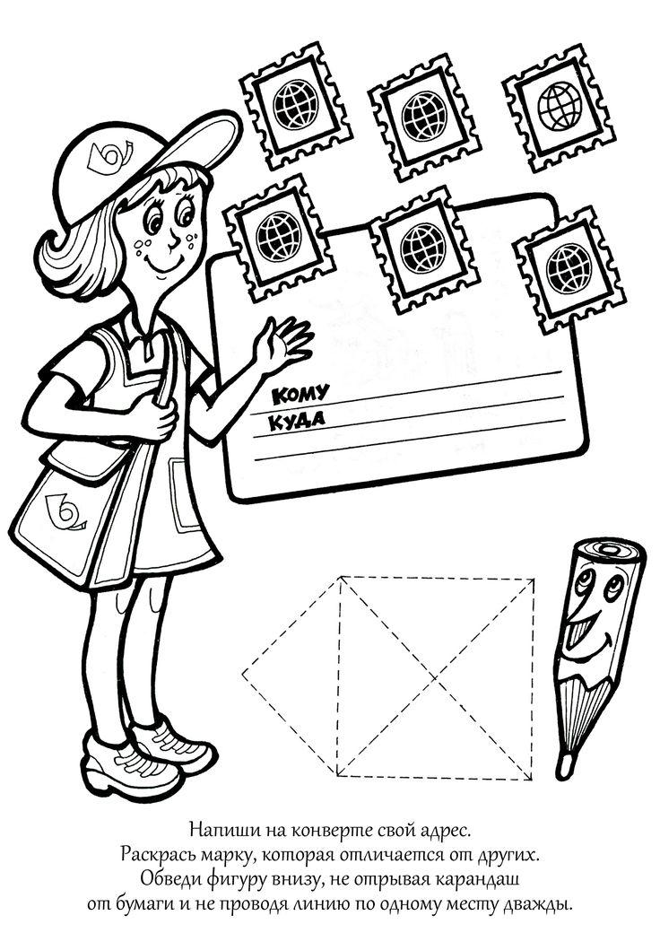 Задания на внимание и логику. Почта и валентинки