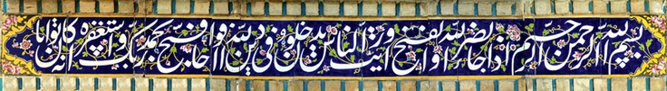 Calligraphie Persane - Katibehs du mausolée de Sepah Sâlâr, Mirzâ Gholâm Rezâ Esfahâni, Iran 1883