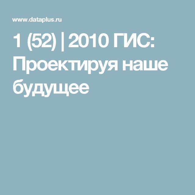 1 (52) | 2010 ГИС: Проектируя наше будущее