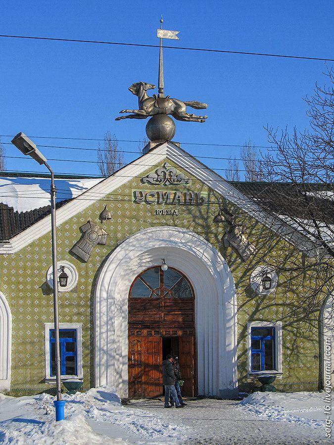 Усмань - железнодорожная станция ЮВЖД, на магистрали Москва-Воронеж.